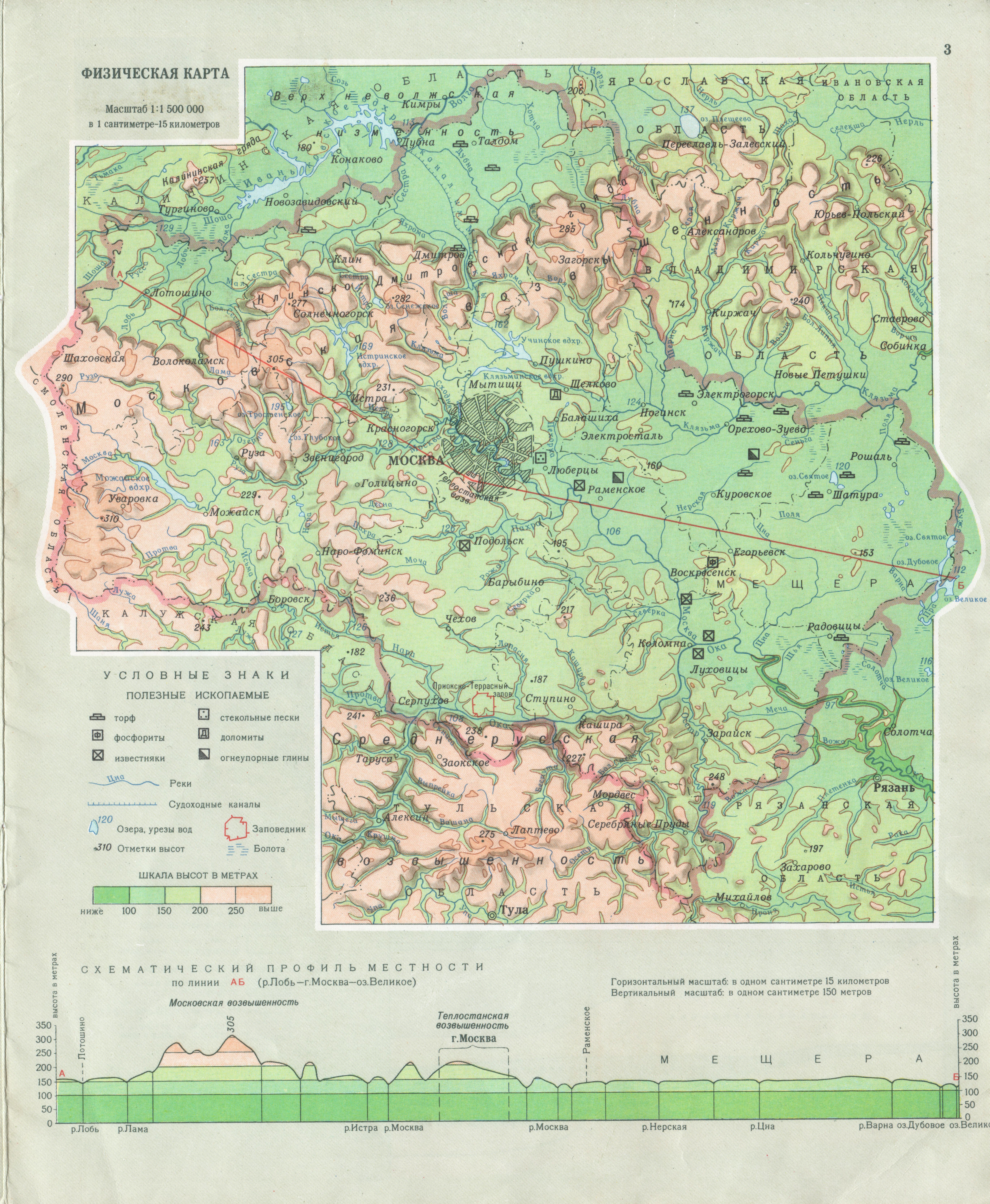 Физическая карта рельефа Москвы и Московской области смотреть онлайн