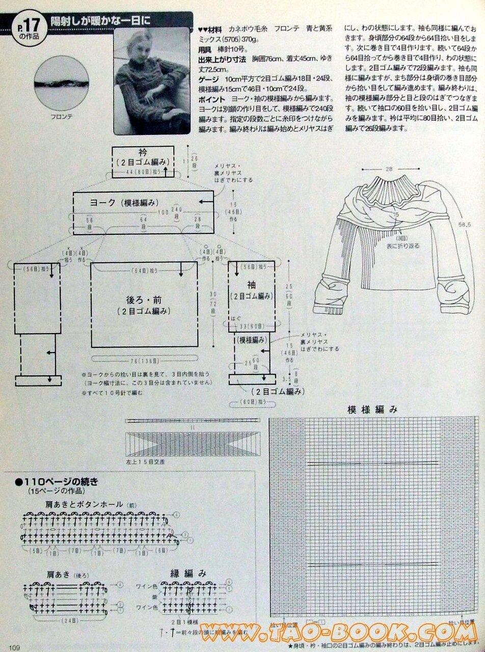 Схема кардигана лало 189