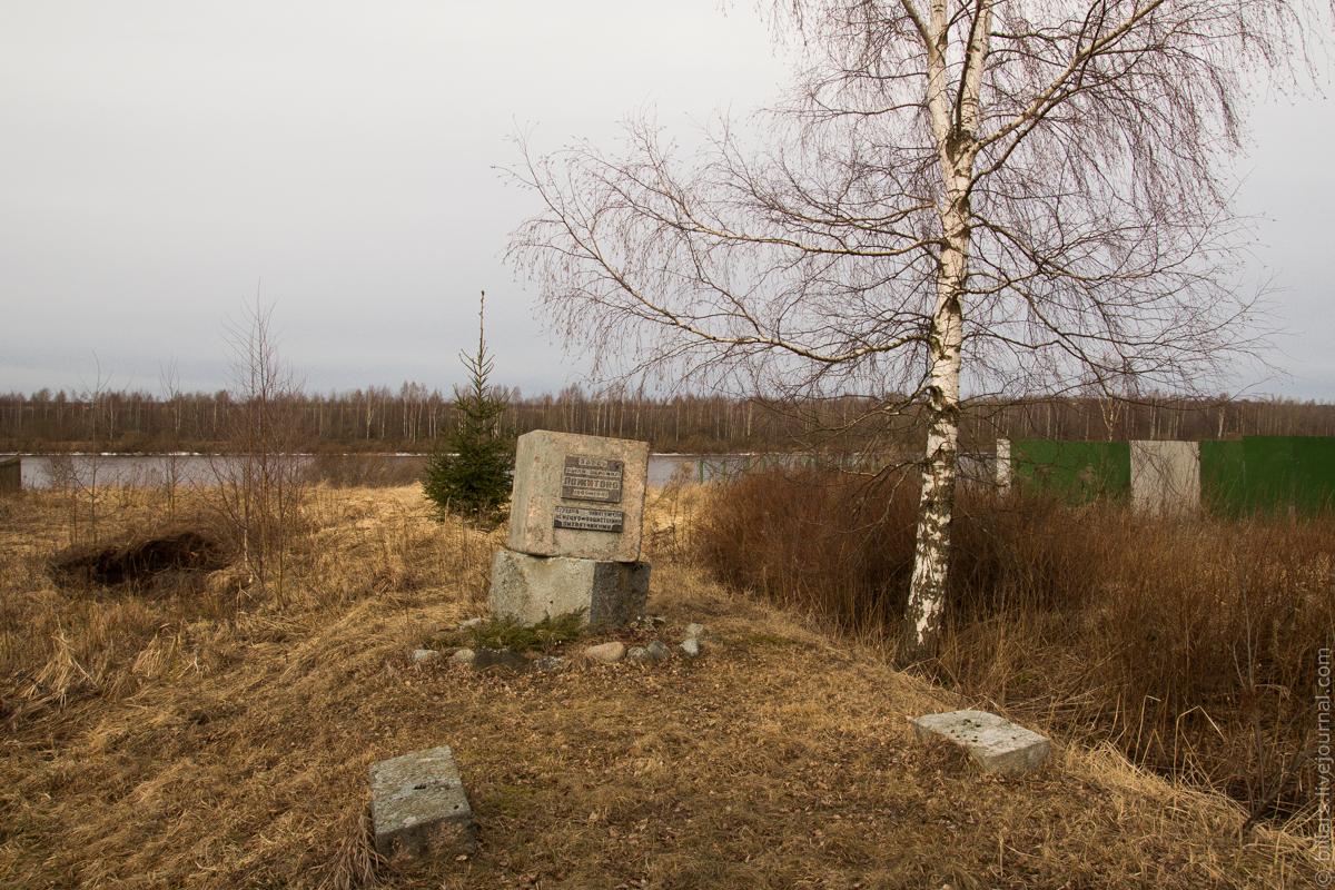 Памятник деревне Ложитово, alexbelykh.ru