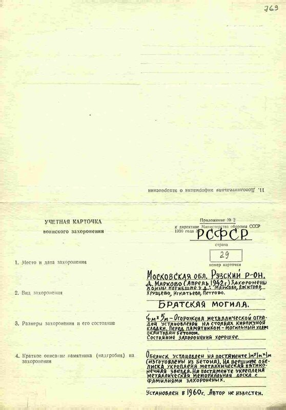 Карточка захоронения в Марково, Рузский р-н