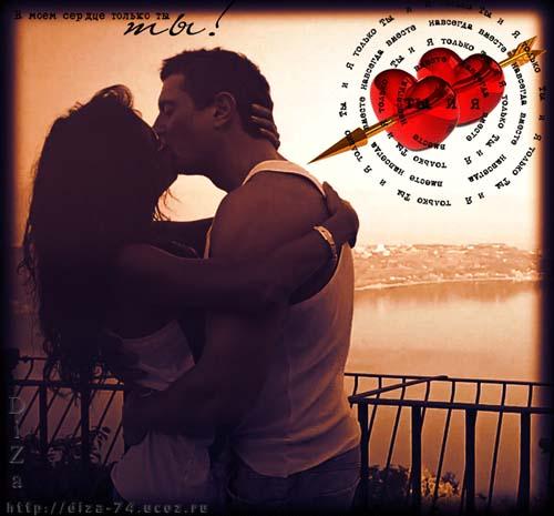 Открытки с обнимашками и поцелуями для мужчин 27