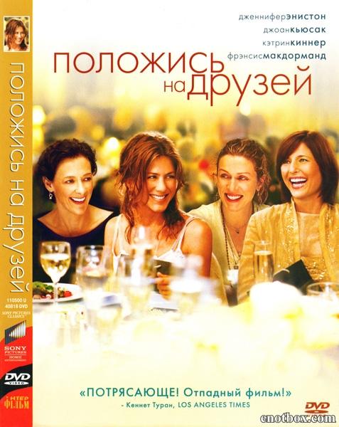 Положись на друзей / Друзья с деньгами / Friends with Money (2006/WEB-DL/WEB-DLRip)