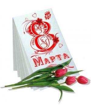 Листок календаря - 8 марта и тюльпаны открытка поздравление картинка