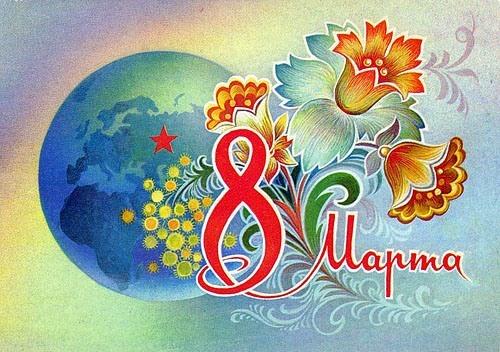 Поздравление с Праздником 8е Марта!