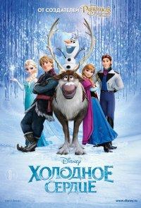 Холодное сердце / Frozen (2013/BD-Remux/BDRip/HDRip/3D)