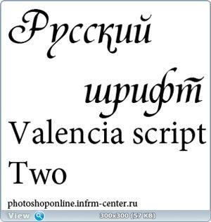 Красивый шрифт Valencia script Two