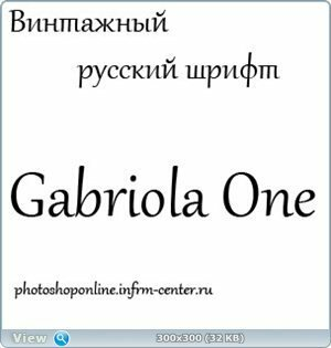 Винтажный русский шрифт gabriola one
