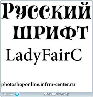 Шрифт для фотошопа word и других