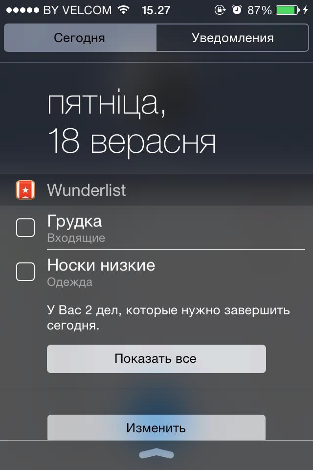 Виджет Wunderlist