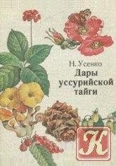 Книга Книга Дары уссурийской тайги