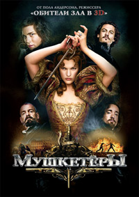 Мушкетеры / The Three Musketeers (2011/BD-Remux/BDRip/HDRip/3D)