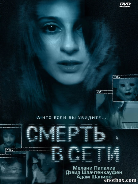 Смерть в сети / The Den (2013/WEB-DL/WEB-DLRip)