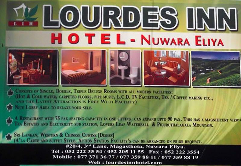 Для экскурсии на Плато Хортон остановились в отеле Lourdes Inn