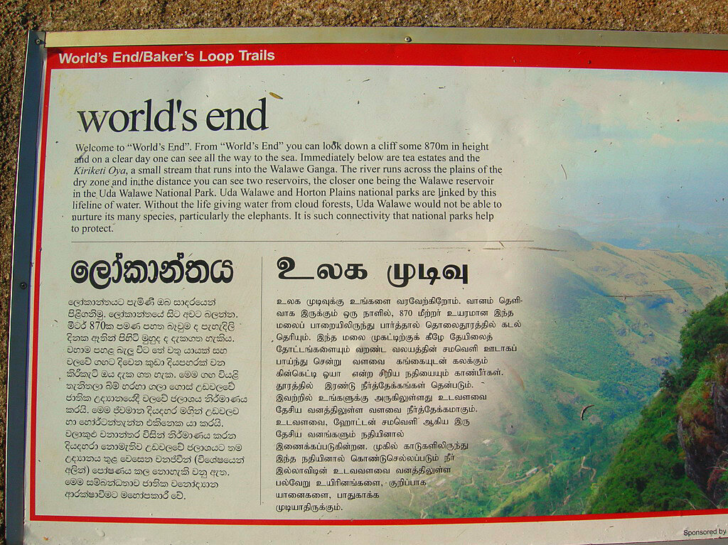World's End - Конец Света на Шри-Ланке