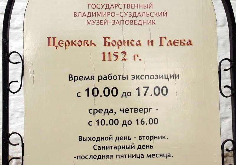 Белокаменный храм Бориса и Глеба (Кидекша) 1152 г