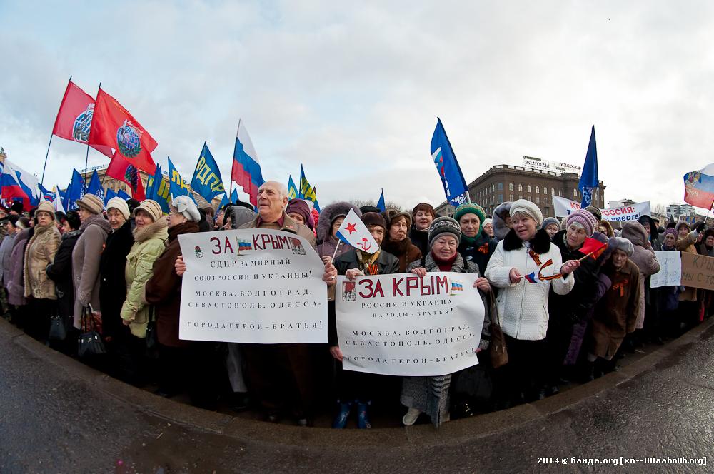 Митинг за Крым и вашпе / 18 марта 2014 года