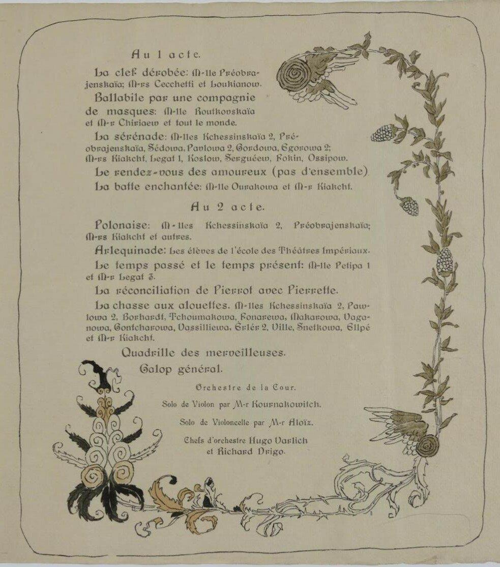 Программа представления в Эрмитажном театре в С.-Петербурге 25 января 1902