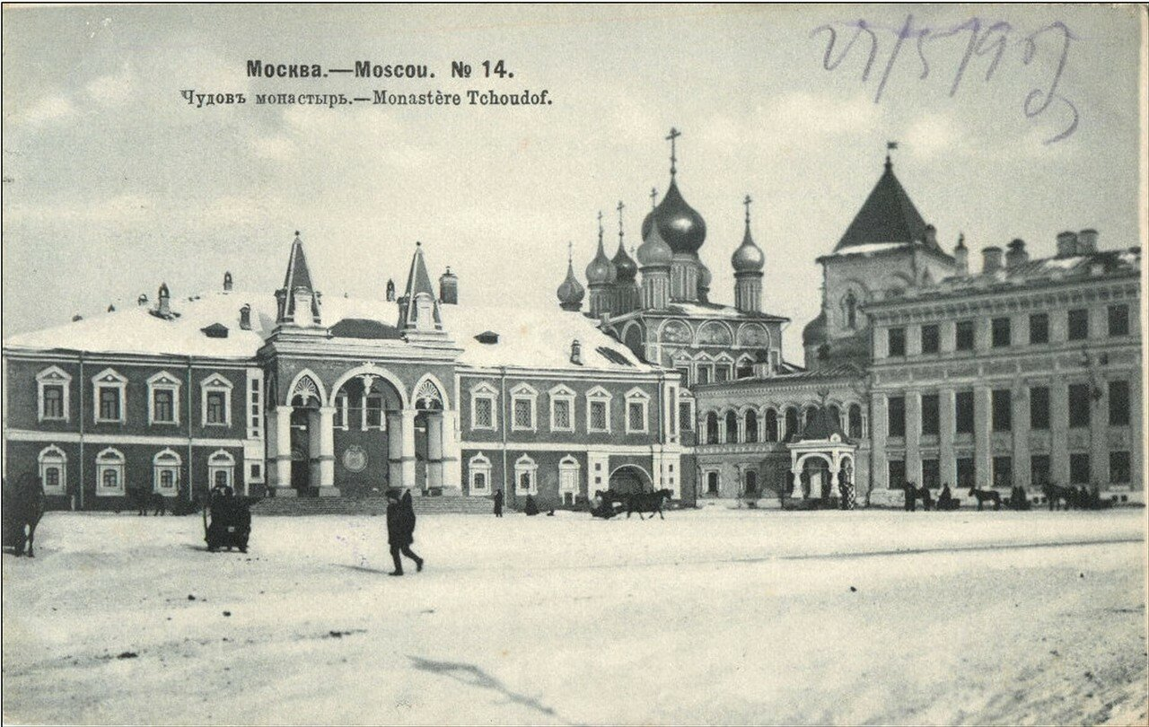 Москва Зимой.  Кремль. Чудов монастырь