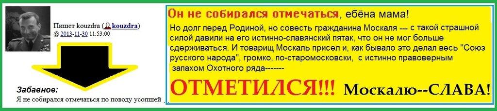 Куздра, Москаль, Горбаневская