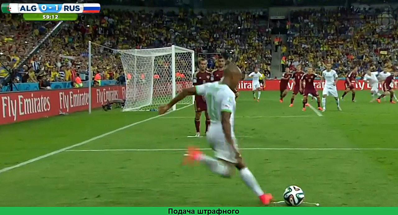 Подача штрафного, Алжир, Россия, футбол, спорт.jpg