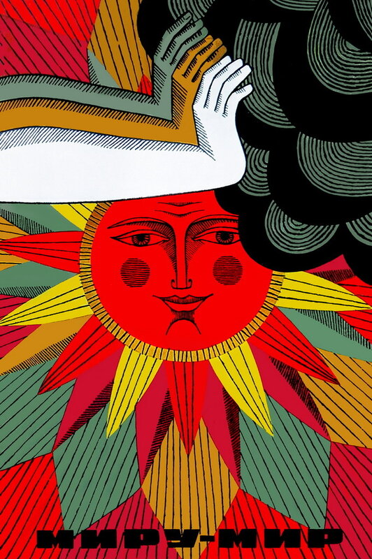 Миру мир. 1965, Каракашев Вилен Суренович(1935-);