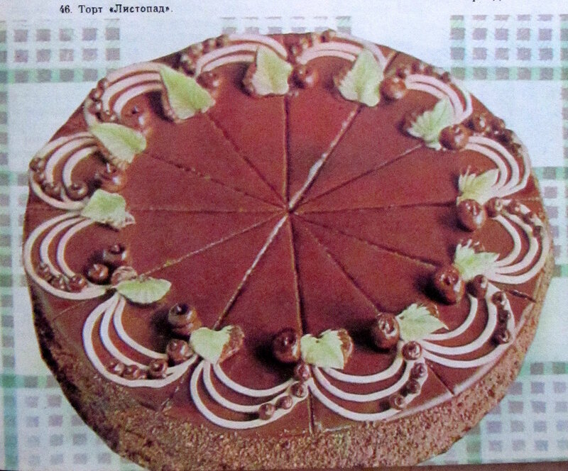 Листопад торт рецепт с пошагово