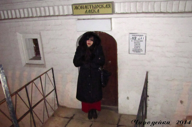 1301.22 Монастырская лавка