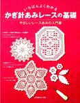 Crochet lace friendly basis of lace NV70122 2012
