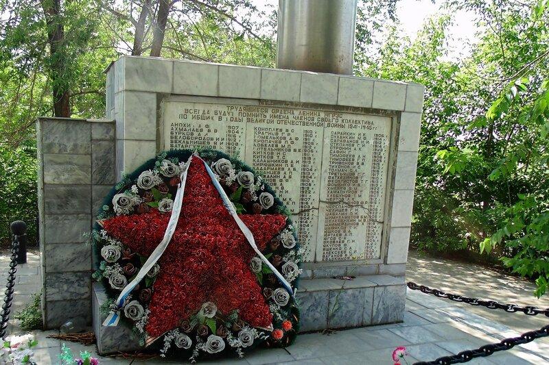 Мемориал ЧГРЭС