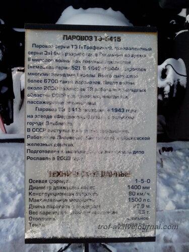 Паровоз ТЭ54-15, Музей РЖД, Москва