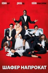 Шафер напрокат / The Wedding Ringer (2015/BDRip/HDRip)
