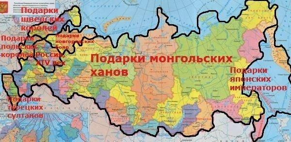 Подарки русских царей на карте 984
