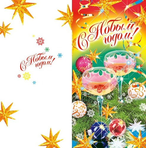 С Новым годом! Звездных достижений в Новом году открытки фото рисунки картинки поздравления