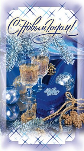 С Новым годом! Рядом с фужерами и  шарами лежит подарок п коробочке