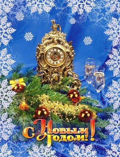 С Новым годом! Часы, ветка ели с игрушками, шампанское открытка поздравление картинка