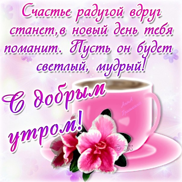 С добрым утром! Пусть день будет мудрым!