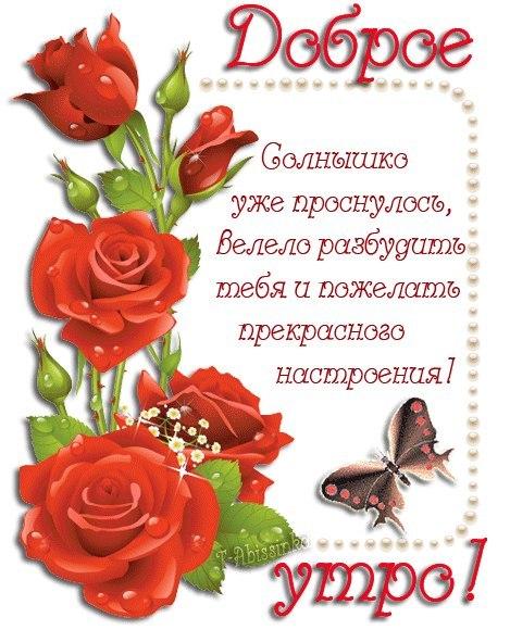 С добрым утром! Солнышко ждет тебя! открытки фото рисунки картинки поздравления