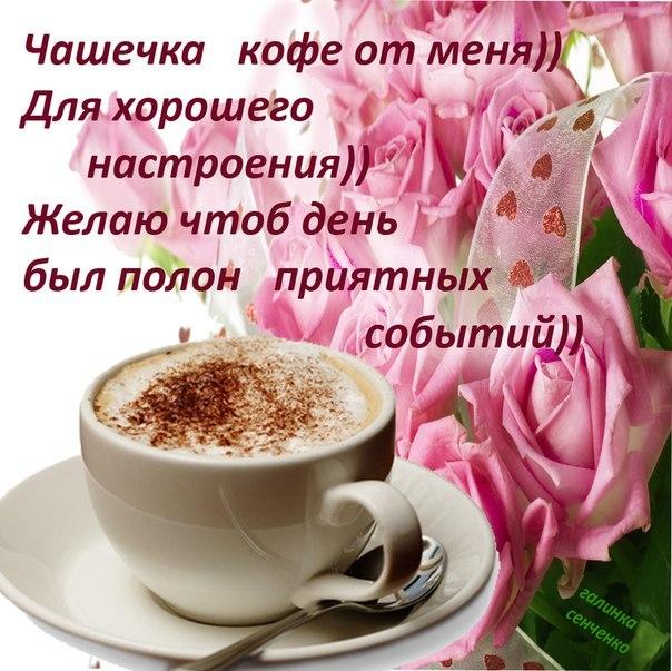 С добрым утром! Чтоб день был полон приятных событий открытки фото рисунки картинки поздравления