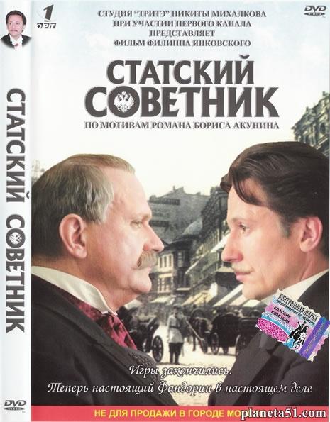 Статский советник (2005/SATRip/Полная телевизионная версия)