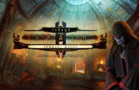 Тайный орден 2: Темная маска. Коллекционное издание | The Secret Order 2: Masked Intent CE (Rus)