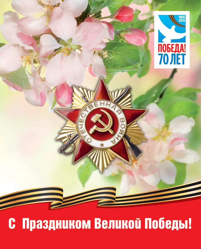 Поздравления к дню победы к 70 летию победы