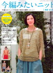 Now knitting want to knit S3946 2015 spring&summer