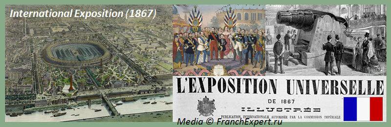 EXPO 1867 Париж