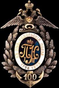Знак 55-го пехотного Подольского полка.