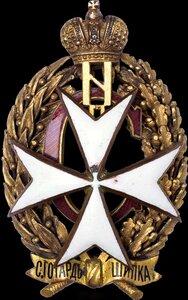 Знак 93-го пехотного Иркутского Его Императорского Высочества Великого князя Михаила Александровича полка.