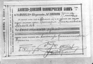 Квитанция Азовско-Донского коммерческого банка на имя полковника Д.Н.Ломана.