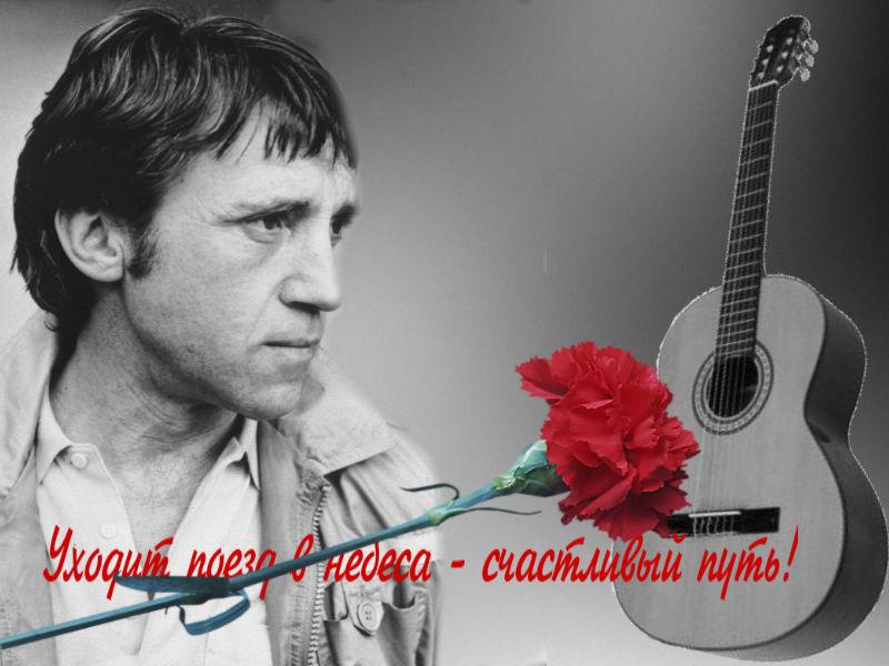 Высоцкий.jpg