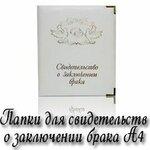 Папки для свидетельств о заключении брака А4