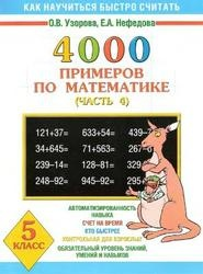 Книга 4000 примеров по математике, 5 класс, Часть 4, Узорова О.В., Нефёдова Е.А., 2006