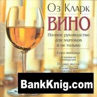 Аудиокнига Оз Кларк - Вино. Полное руководство для знатоков и не только